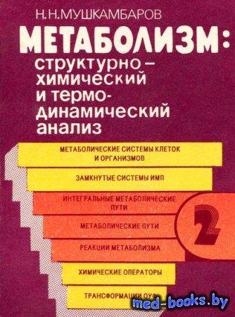 Метаболизм: структурно-химический и термодинамический анализ. Том 2 - Н. Н. ...
