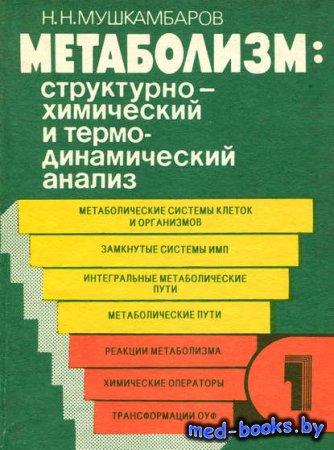 Метаболизм: структурно-химический и термодинамический анализ. Том 1 - Н. Н. ...