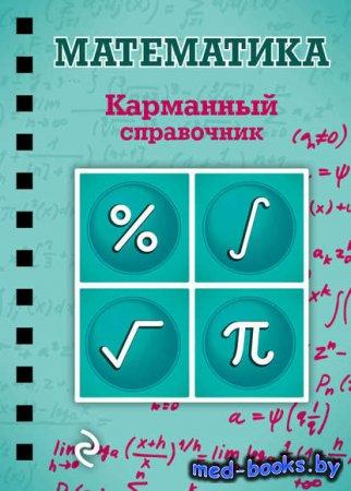 Математика - Елена Бородачева - 2015 год