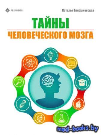 Тайны человеческого мозга - Наталья Епифановская - 2013 год