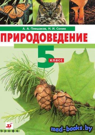 Природоведение. 5 класс - А. А. Плешаков, Н. И. Сонин - 2013 год