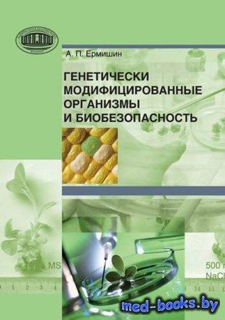 Генетически модифицированные организмы и биобезопасность - А. П. Ермишин -  ...
