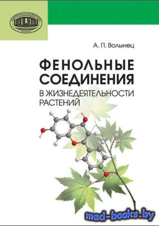 Фенольные соединения в жизнедеятельности растений - А. П. Волынец - 2013 го ...