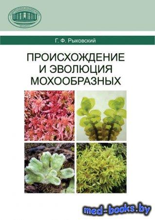 Происхождение и эволюция мохообразных - Г. Ф. Рыковский - 2011 год