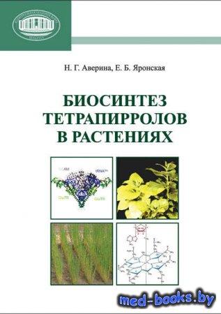 Биосинтез тетрапирролов в растениях - Н. Г. Аверина, Е. Б. Яронская - 2012  ...