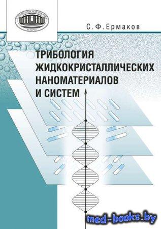 Трибология жидкокристаллических наноматериалов и систем - С. Ф. Ермаков - 2 ...