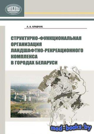 Структурно-функциональная организация ландшафтно-рекреационного комплекса в ...