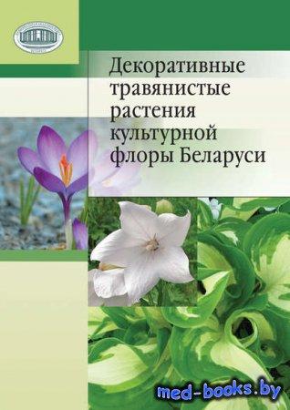 Декоративные травянистые растения культурной флоры Беларуси - Н. М. Лунина, ...