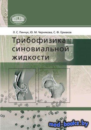 Трибофизика синовиальной жидкости - Л. С. Пинчук, С. Ф. Ермаков, Ю. М. Черн ...