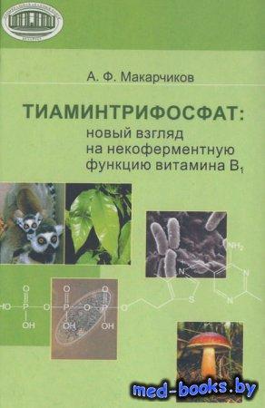 Тиаминтрифосфат. Новый взгляд на некоферментную функцию витамина В1 - А. Ф. ...