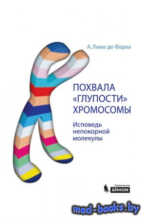 Похвала «глупости» хромосомы. Исповедь непокорной молекулы - Антонио Лима-д ...