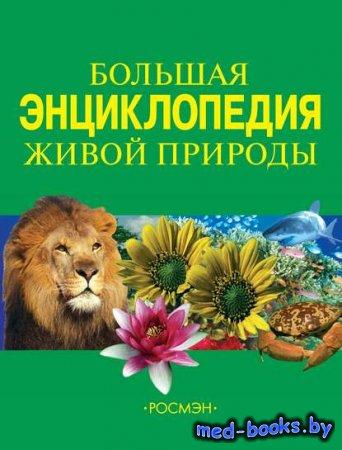 Большая энциклопедия живой природы - Ирина Травина - 2008 год