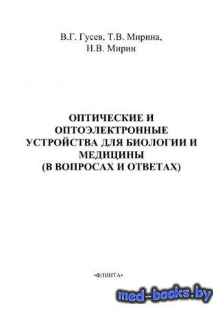 Оптические и оптоэлектронные устройства для биологии и медицины (в вопросах ...