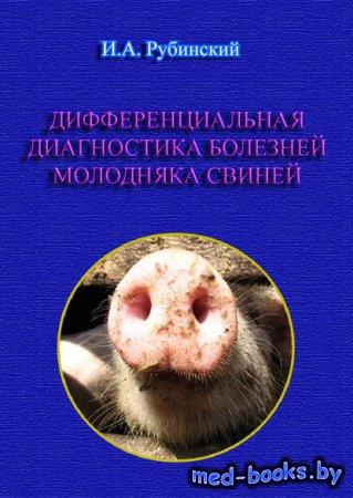 Дифференциальная диагностика болезней молодняка свиней - Игорь Рубинский