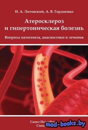 Атеросклероз и гипертоническая болезнь. Вопросы патогенеза, диагностики и л ...