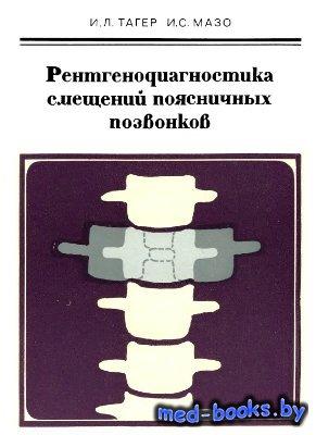 Рентгенодиагностика смещений поясничных позвонков - Тагер И.Л., Мазо И.С. - ...