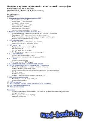Методики мультиспиральной компьютерной томографии. Руководство для врачей - ...