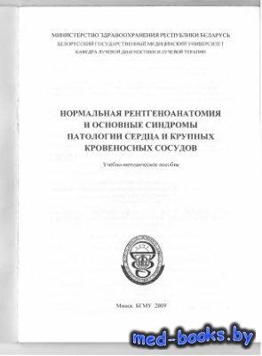 Нормальная рентгенанатомия и основные синдромы патологии сердца и крупных с ...