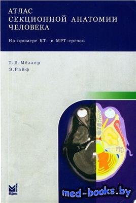 Атлас секционной анатомии человека на примере КТ - и МРТ-срезов. Том 1. Гол ...