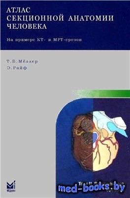 Атлас секционной анатомии человека на примере КТ - и МРТ-срезов. Том 2. Вну ...