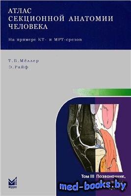 Атлас секционной анатомии человека на примере КТ - и МРТ-срезов. Том 3. Поз ...