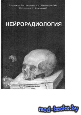 Нейрорадиология - Трофимова Т.Н. - 2005 год