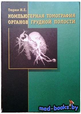 Компьютерная томография органов грудной полости - Тюрин И.Е. - 2003 год