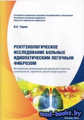 Рентгенологическое исследование больных идиопатическим легочным фиброзом -  ...