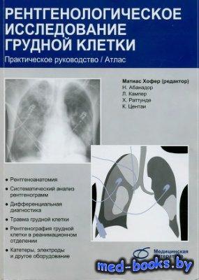 Рентгенологическое исследование грудной клетки. Атлас - Хофер М. - 2008 год