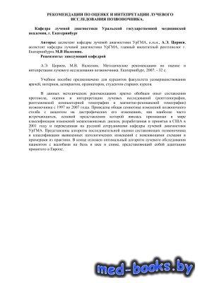Методические рекомендации по оценке и интерпретации лучевого исследования п ...