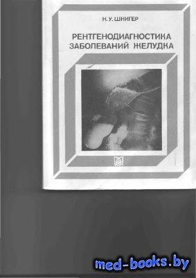 Рентгенодиагностика заболеваний желудка - Шнигер Н.У. - 1990 год