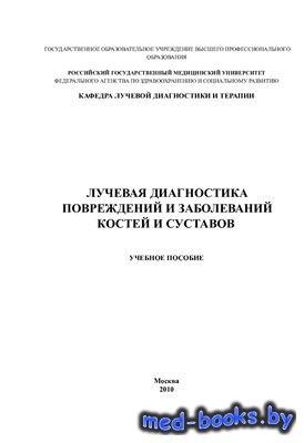 Лучевая диагностика повреждений и заболеваний костей и суставов - Юдин А.Л. ...