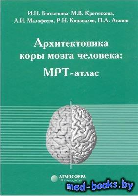 Архитектоника коры мозга человека: МРТ-атлас - Боголепова И.Н. и др. - 2010 ...