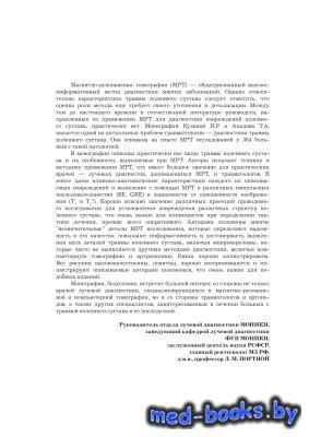 Магнитно-резонансная томография травмы коленного сустава - Кузина И.Р., Аха ...