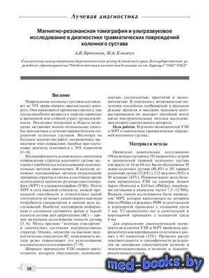 МРТ и УЗИ при травме коленного сустава - Брюханов А.В., Клыжин М.А. - 2007  ...