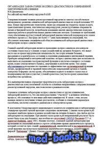 Организация лаборатории экспресс-диагностики в современной хирургической кл ...
