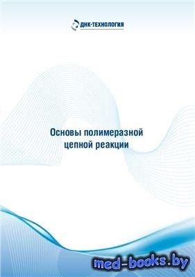 Основы полимеразной цепной реакции (ПЦР) - Зорина В.В. - 2012 год