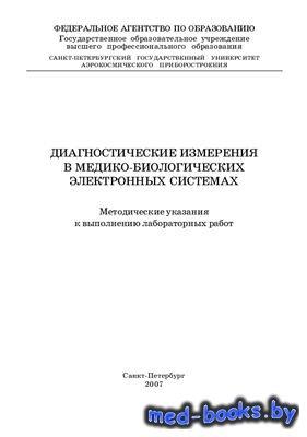 Диагностические измерения в медико-биологических электронных системах - Кулыгина Л.А., Боковенко М.В. - 2007 год
