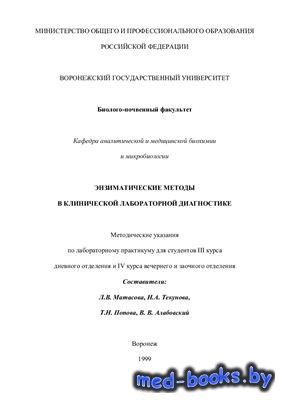 Энзиматические методы в клинической лабораторной диагностике - Матасов Л.В., Текунова Н.А., Попова Т.Н.