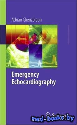 Emergency Echocardiography - Chenzbraun A. - 2009 год