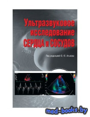 Ультразвуковое исследование сердца и сосудов - Атьков О.Ю. - 2015 год