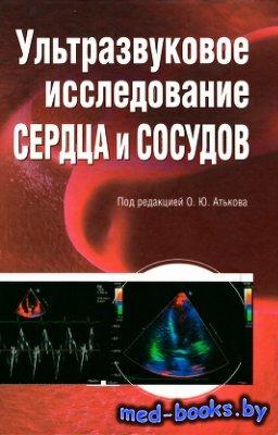 Ультразвуковое исследование сердца и сосудов - Атьков О.Ю., Балахонова Т.В. ...