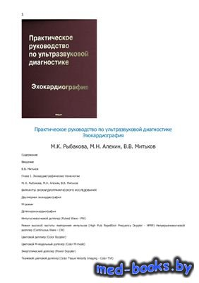 Эхокардиография. Практическое руководство по ультразвуковой диагностике - Р ...