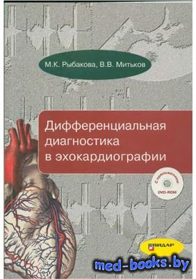 Дифференциальная диагностика в эхокардиографии: с приложением DVD-ROM - Рыб ...