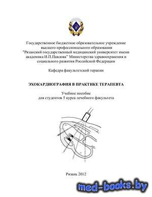 Эхокардиография в практике терапевта - Соловьева А.В. - 2012 год