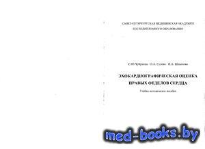 Эхокардиографическая оценка правых отделов сердца - Чубриева С.Ю. - 2011 го ...