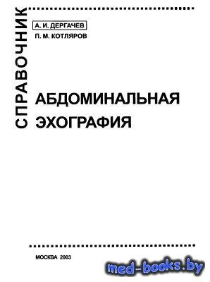 Абдоминальная эхография -  Дергачев А.И., Котляров П.М. - 2003 год