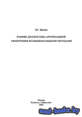 Ранняя диагностика артериальной гипертонии функциональными методами - Вилко ...