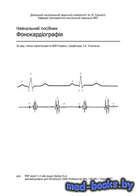 Фонокардіографія: Навчальний посібник - Ігнатенка Г.А. - 2007 год