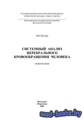 Системный анализ церебрального кровообращения человека - Исупов И.Б. - 2001 ...